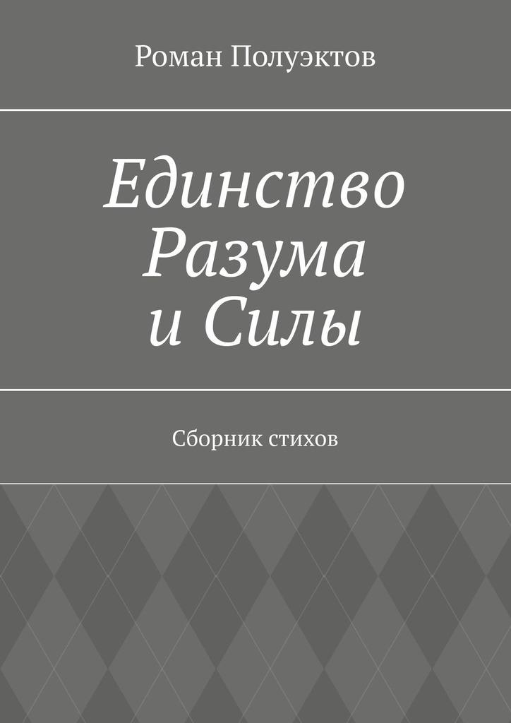Роман Полуэктов Единство Разума иСилы. Сборник стихов