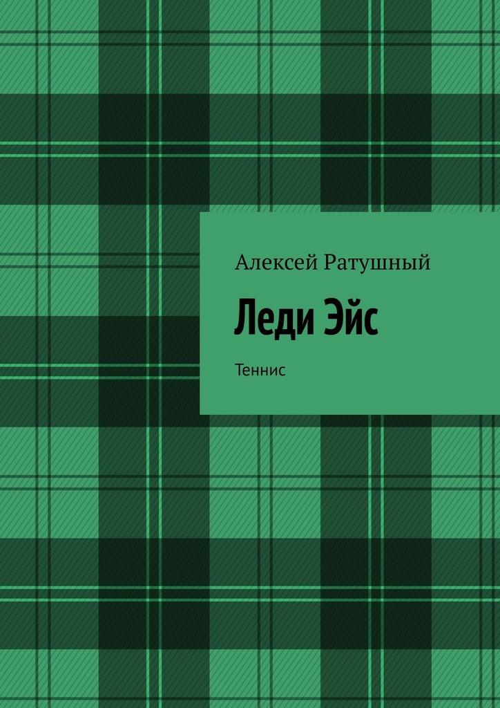 Алексей Алексеевич Ратушный ЛедиЭйс. Теннис