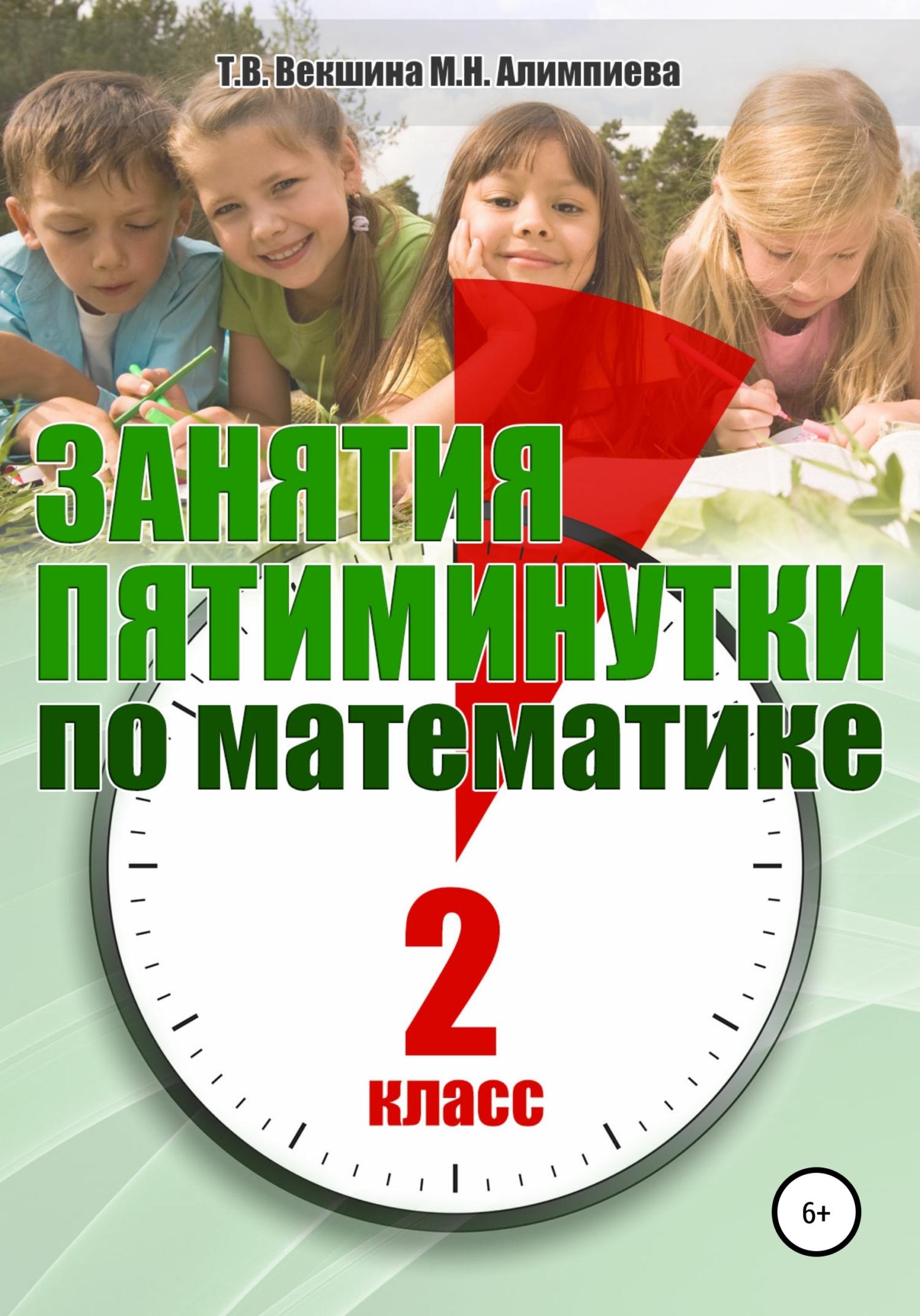 Занятия-пятиминутки по математике. 2 класс ( М. Н. Алимпиева  )