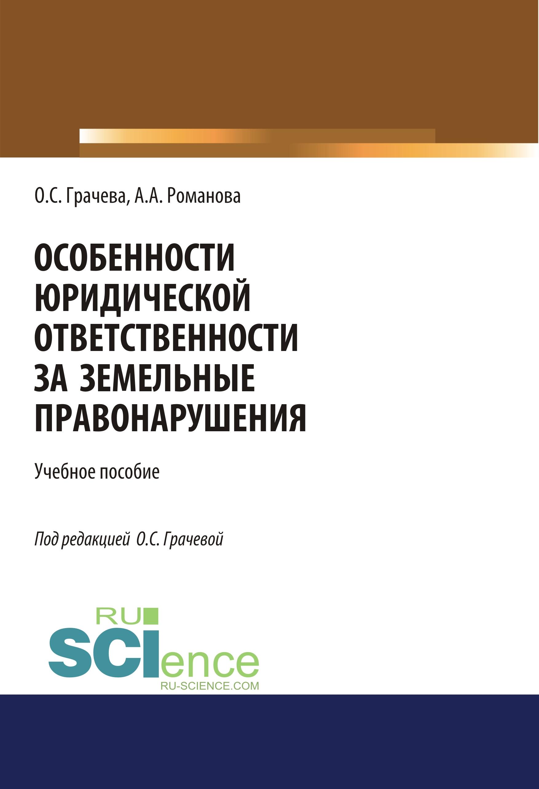 Особенности юридической ответственности за земельные правонарушения ( О. С. Грачева  )