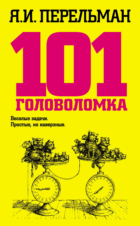 Яков Перельман 101 головоломка яков перельман веселые задачи две сотни головоломок