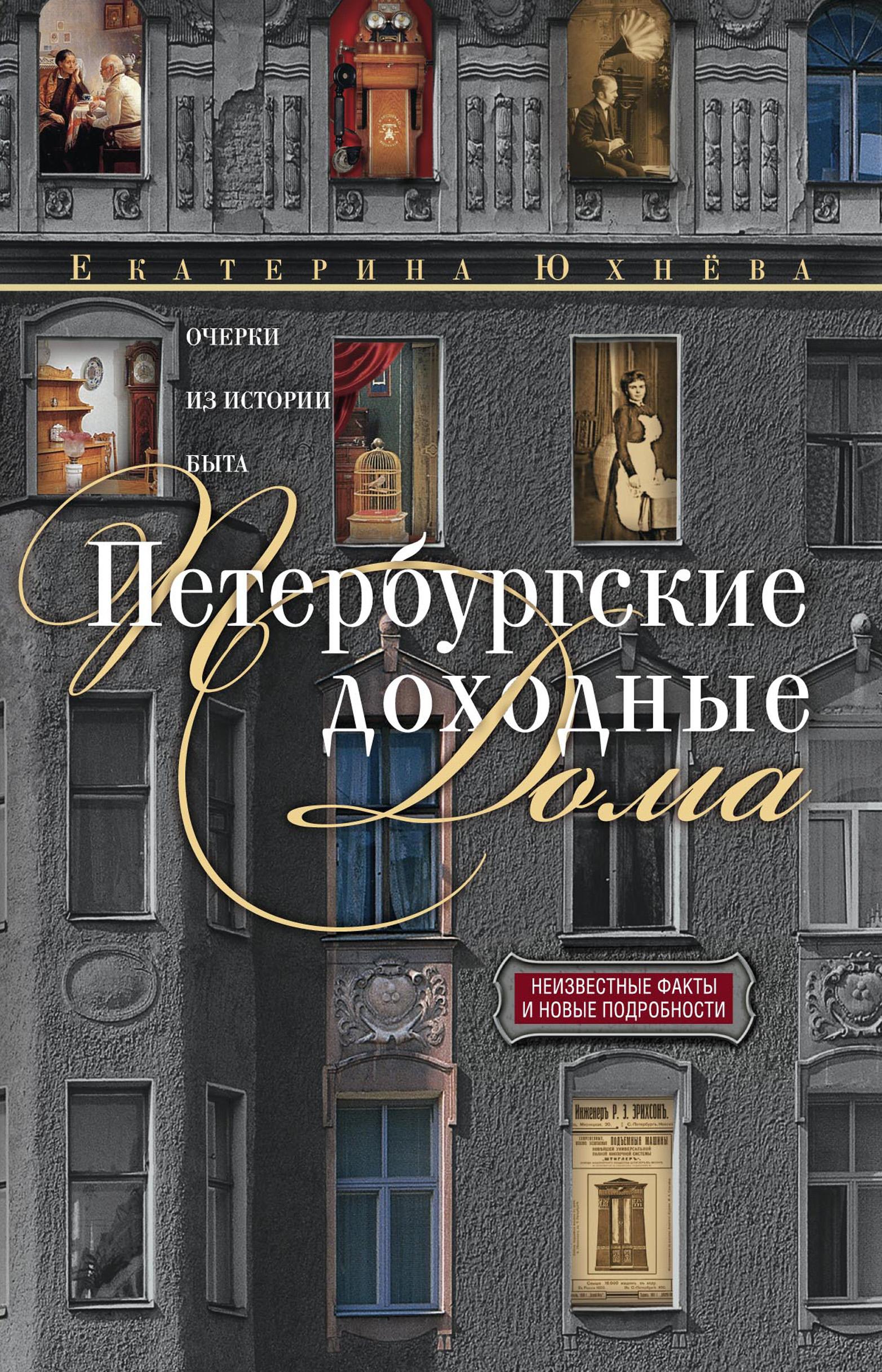Екатерина Юхнёва «Петербургские доходные дома. Очерки из истории быта»