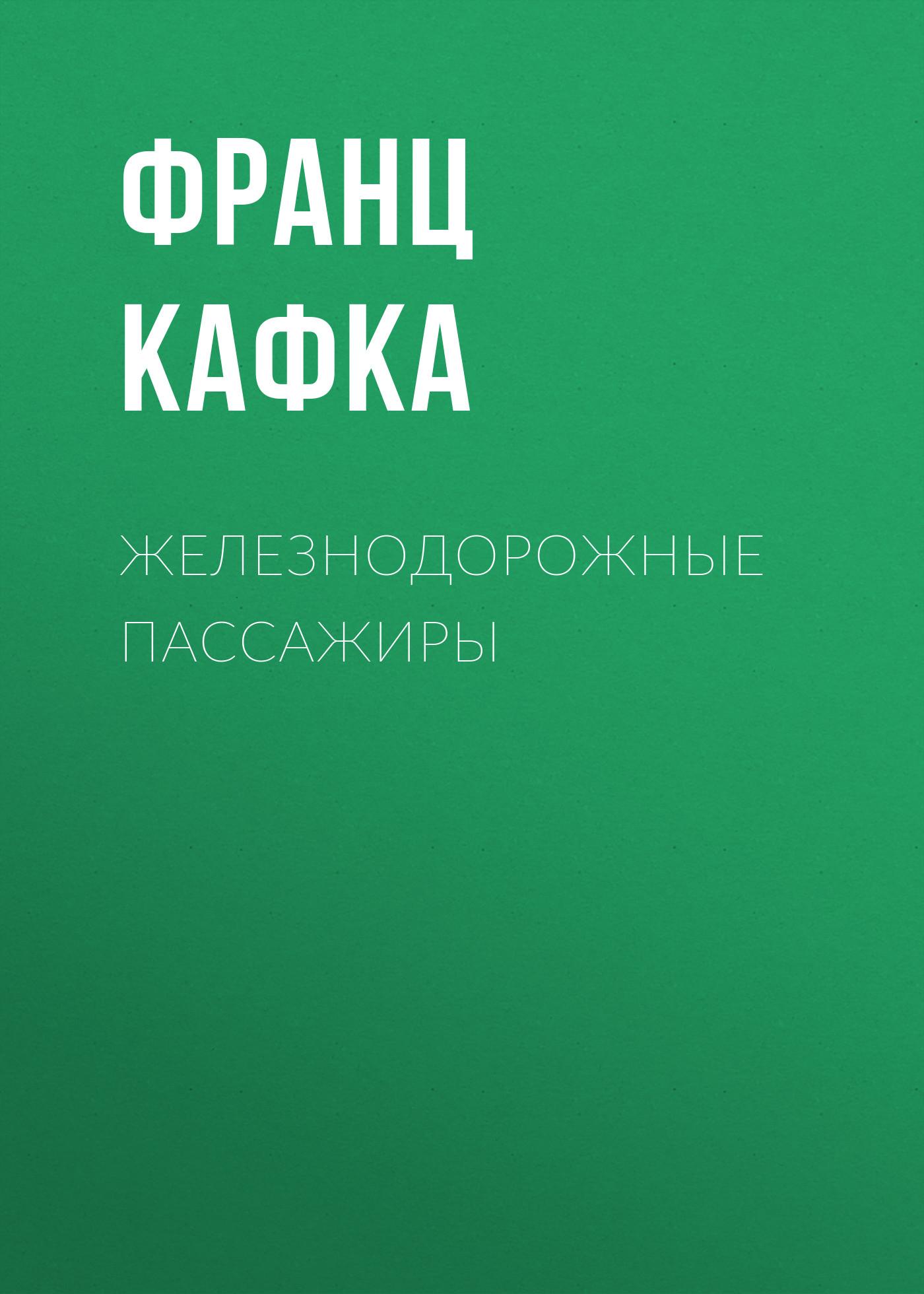 Франц Кафка Железнодорожные пассажиры железнодорожные билеты