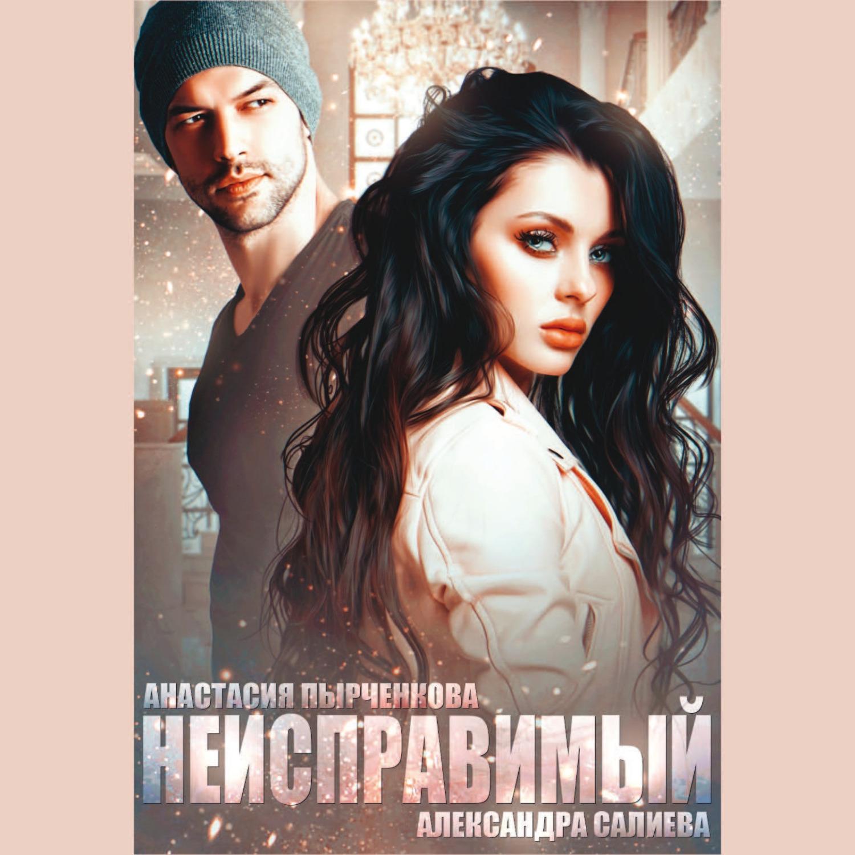 Александра Салиева Неисправимый