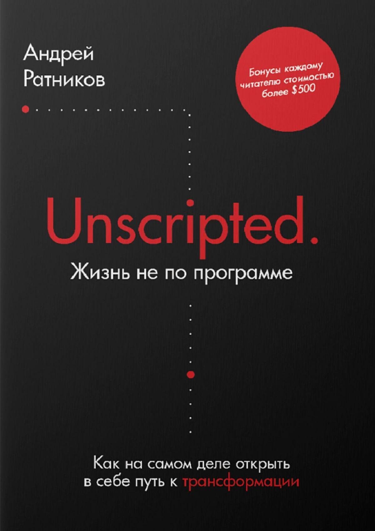 Андрей Александрович Ратников Unscripted. Жизнь непопрограмме андрей александрович ратников unscripted жизнь непопрограмме
