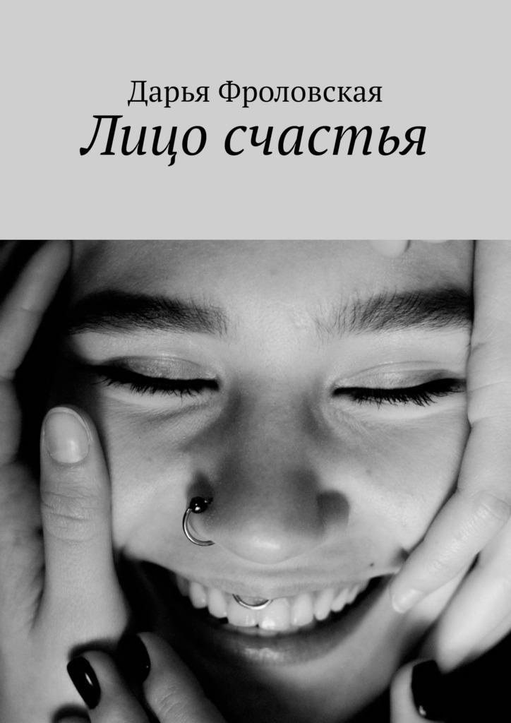 Дарья Фроловская Лицо счастья новел мор канцелярия времени архивы корпорации счастье