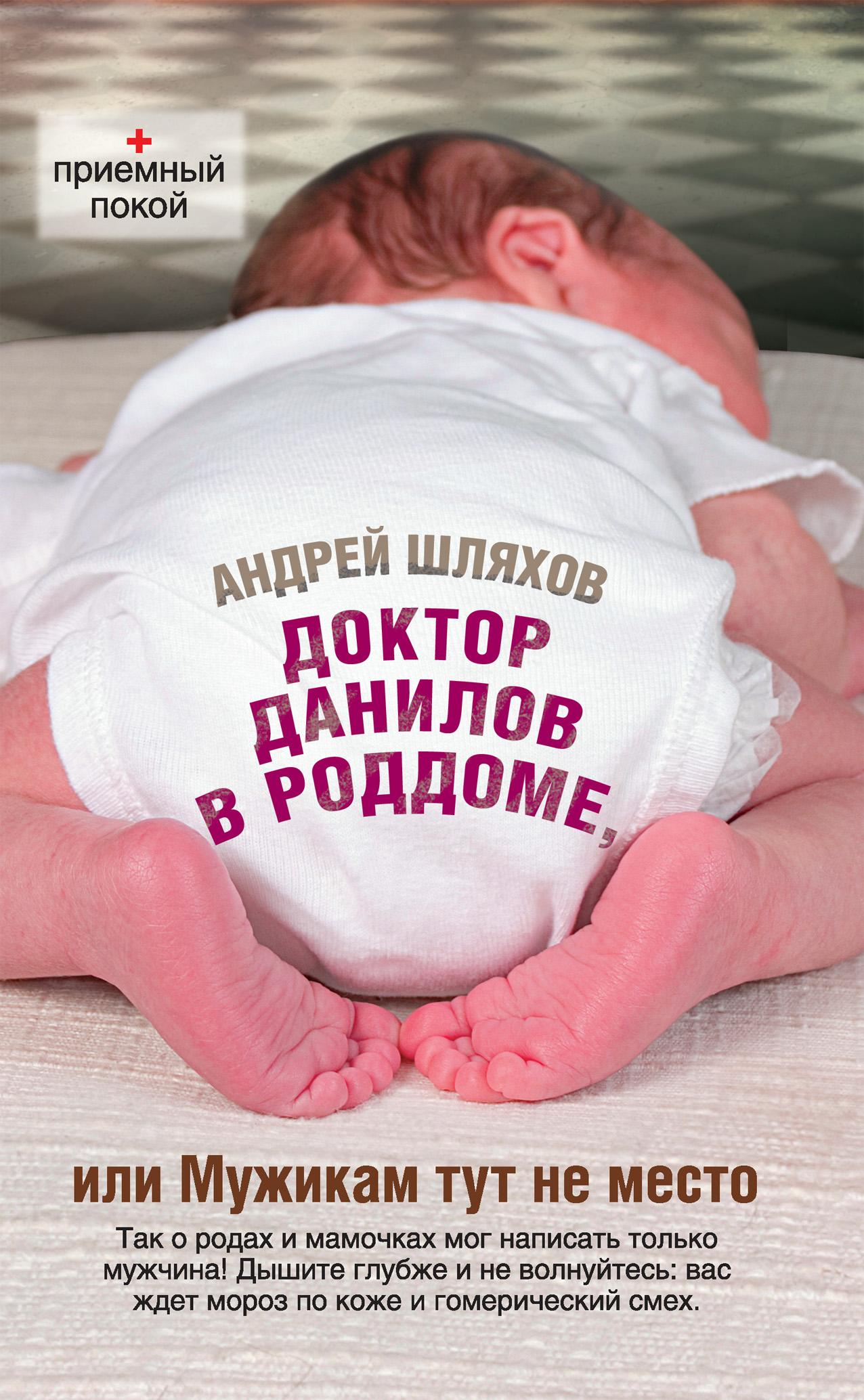 купить Андрей Шляхов Доктор Данилов в роддоме, или Мужикам тут не место по цене 119 рублей