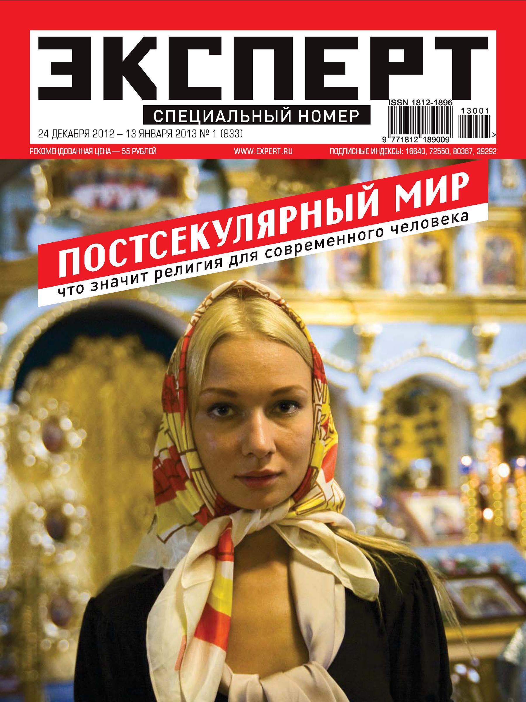 Эксперт № 01/2013