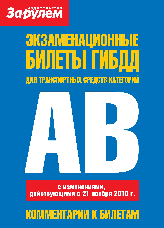 Отсутствует Экзаменационные билеты ГИБДД для транспортных средств категорий «A» и «B» цена