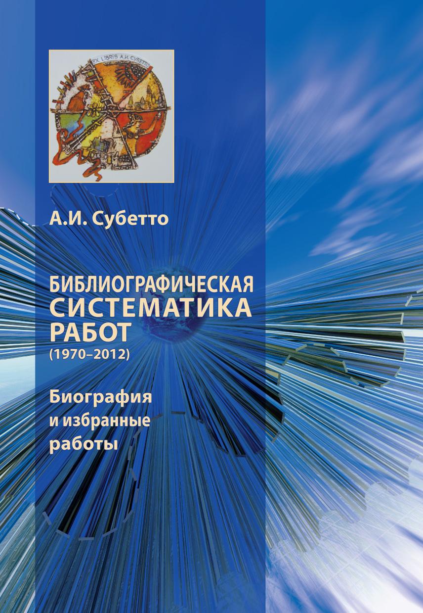 А. И. Субетто Библиографическая систематика работ (1970–2012). Биография и избранные работы а и субетто капиталократия и глобальный империализм