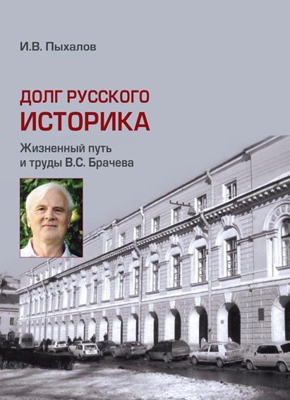 Долг русского историка. Жизненный путь и труды В. С. Брачева