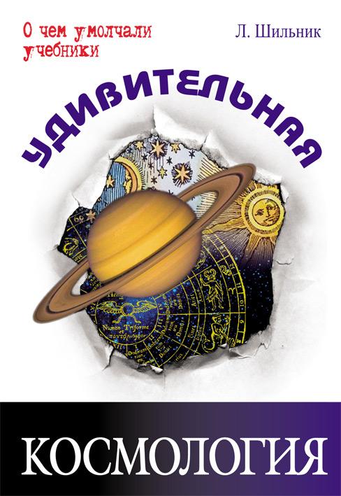 Лев Шильник Удивительная космология лев шильник удивительная история освоения земли