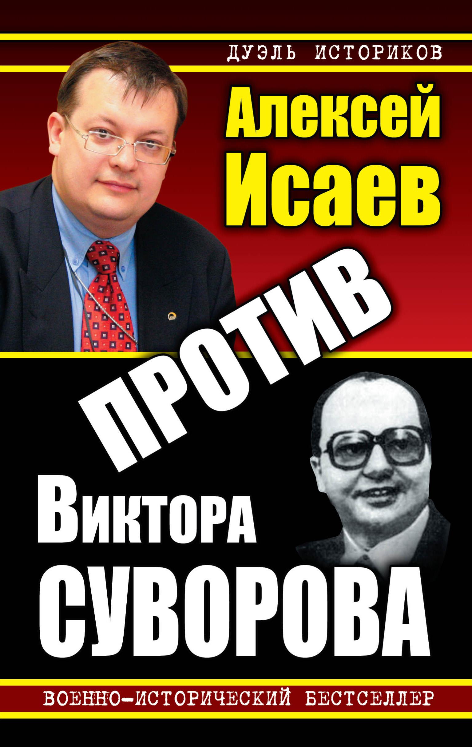 Алексей Исаев Против Виктора Суворова (сборник)