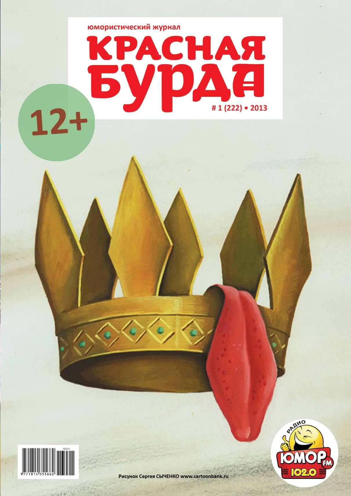 Отсутствует Красная бурда. Юмористический журнал №01 (222) 2013