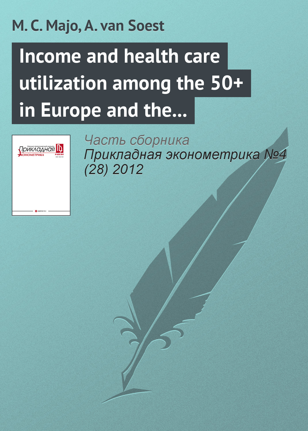 М. С. Majo Income and health care utilization among the 50+ in Europe and the US population policies reconsidered – health empowerment