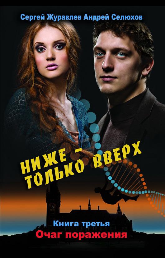 Сергей Журавлев Очаг поражения запчасти