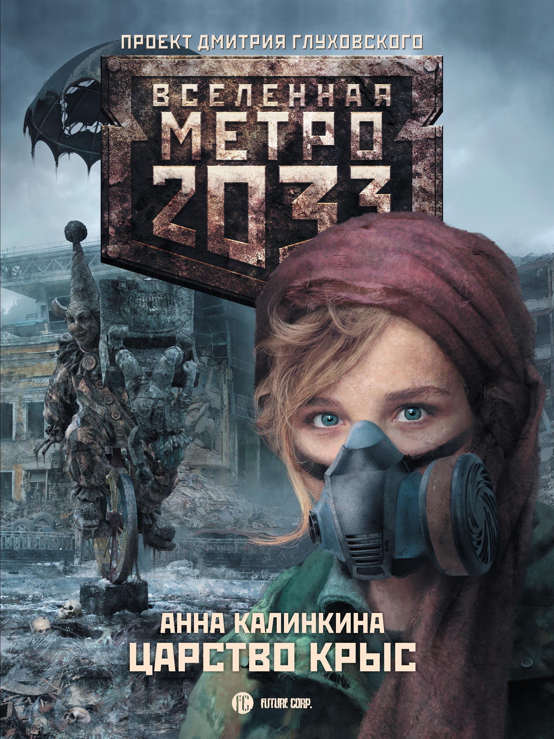 Анна Калинкина Метро 2033: Царство крыс анна калинкина царство крыс
