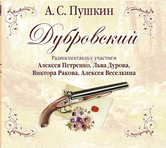 Александр Пушкин Дубровский (спектакль) александр пушкин барышня крестьянка спектакль
