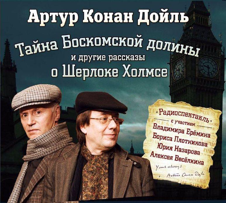 Артур Конан Дойл Тайна Боскомской долины. 4 рассказа о Шерлоке Холмсе в аудиоспектаклях артур конан дойл тайна боскомской долины спектакль
