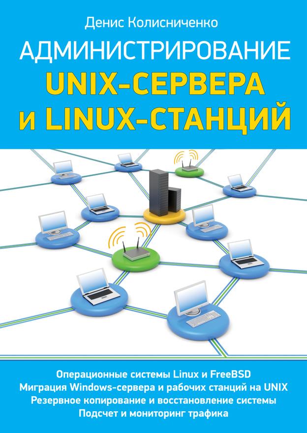 Денис Колисниченко Администрирование Unix-сервера и Linux-станций