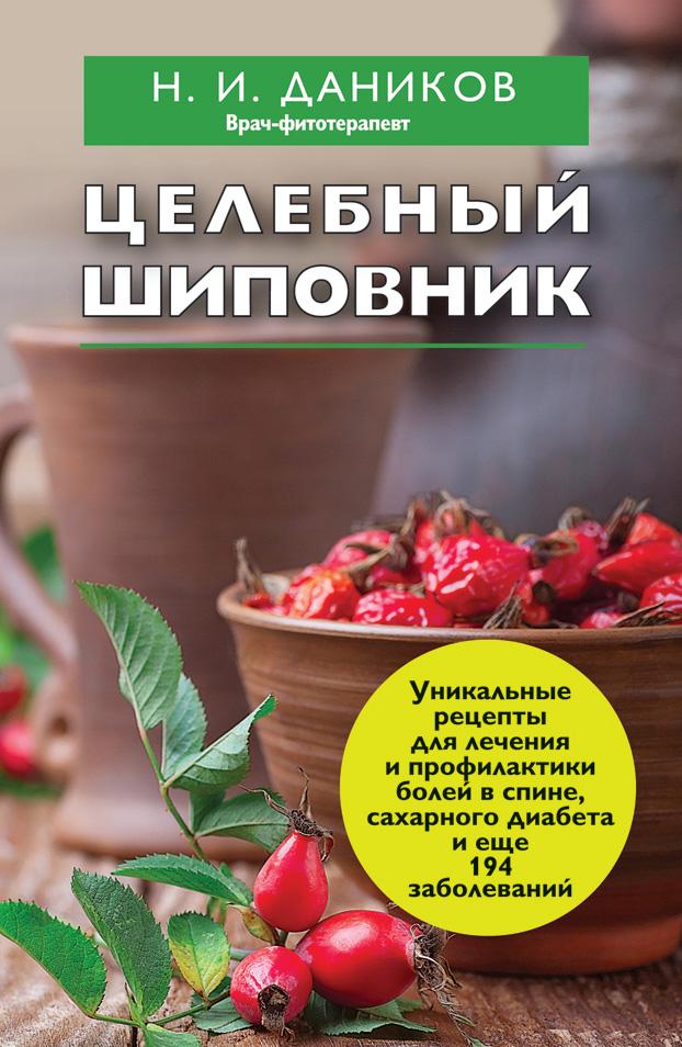 Николай Даников Целебный шиповник николай даников целебный лук isbn 978 5 699 98126 7