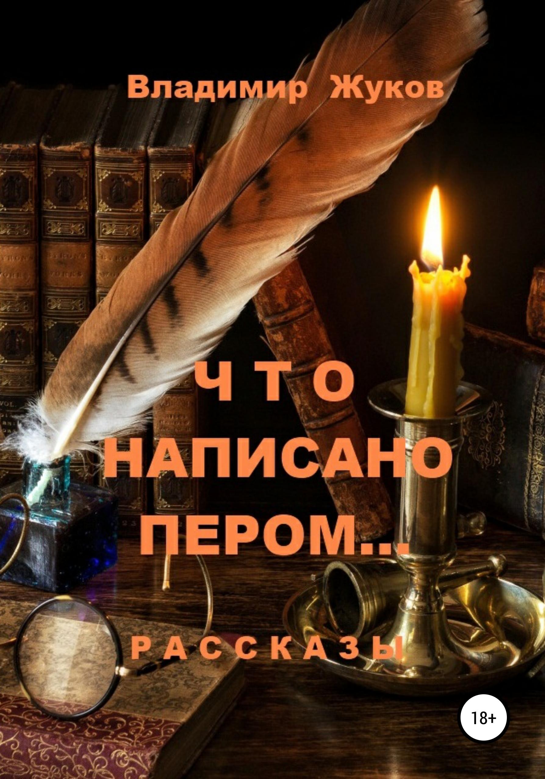 Владимир Александрович Жуков Что написано пером… Сборник рассказов аля алев она цикл рассказов