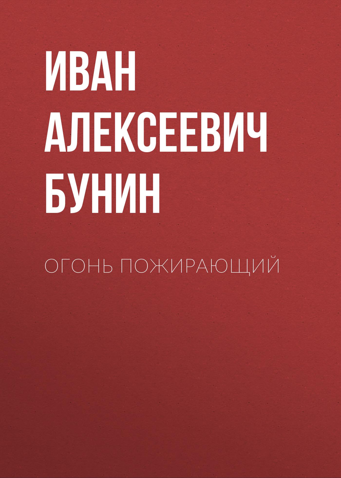 ogon pozhirayushchiy