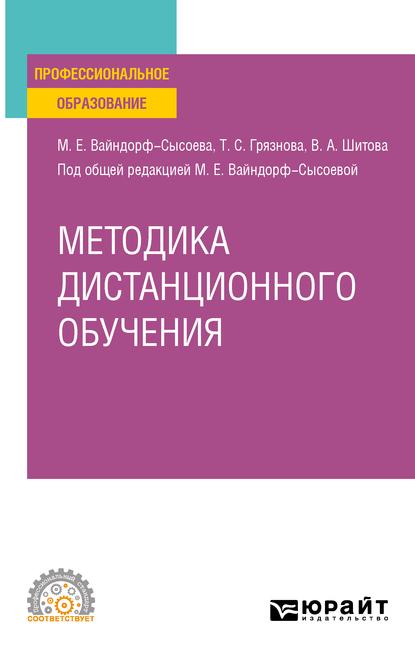 Методика дистанционного обучения. Учебное пособие для СПО ( Марина Ефимовна Вайндорф-Сысоева  )