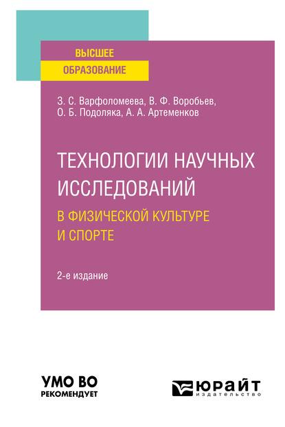 Технологии научных исследований в физической культуре и спорте 2-е изд. Учебное пособие для вузов фото
