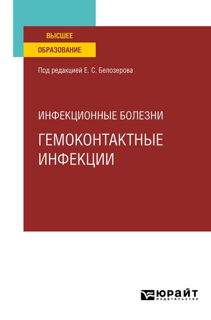 Инфекционные болезни: гемоконтактные инфекции. Учебное пособие для вузов ( Николай Васильевич Бельгесов  )