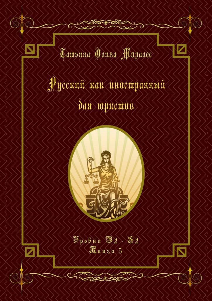 Русский как иностранный для юристов. Уровни В2—С2. Книга 5
