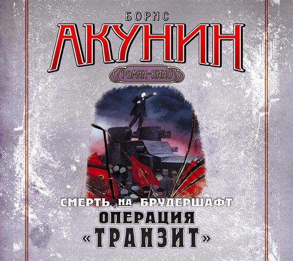 Борис Акунин Операция «Транзит». Фильма девятая
