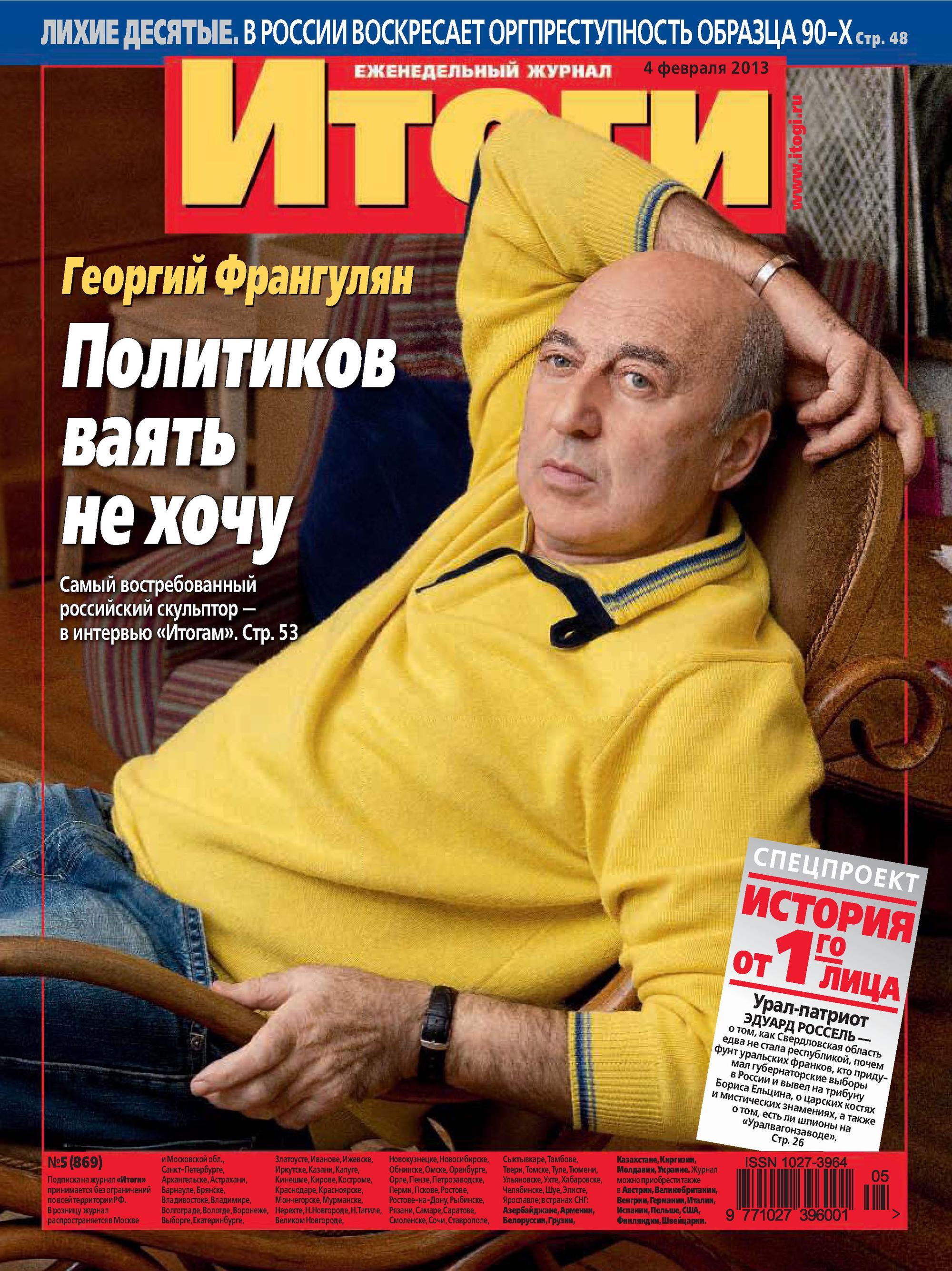Журнал «Итоги» № 05 (869) 2013