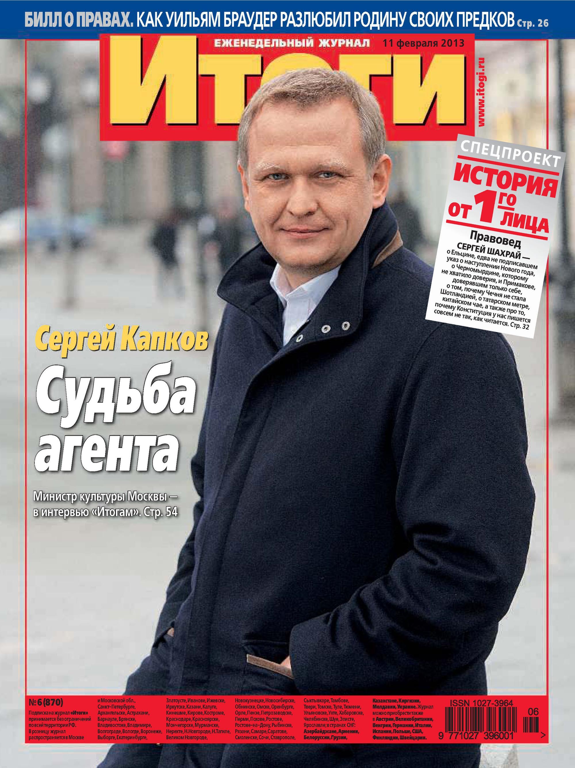 Отсутствует Журнал «Итоги» №06 (870) 2013 отсутствует журнал итоги 06 922 2014