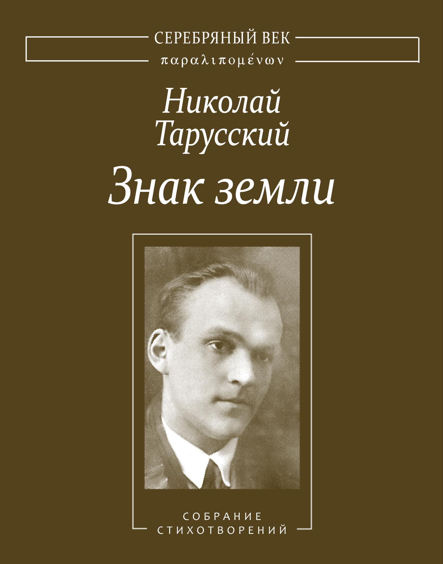Николай Тарусский Знак земли. Собрание стихотворений