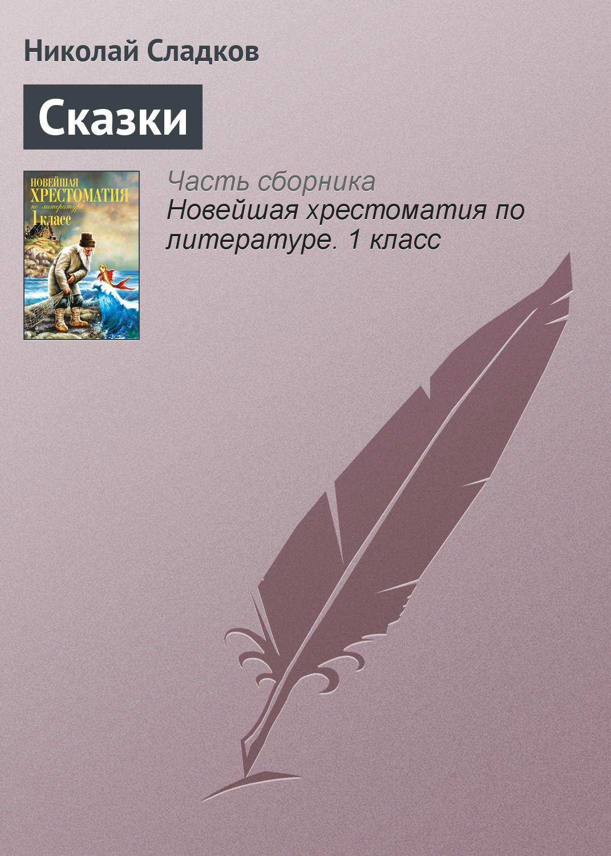 Николай Сладков Сказки николай сладков суд над декабрём