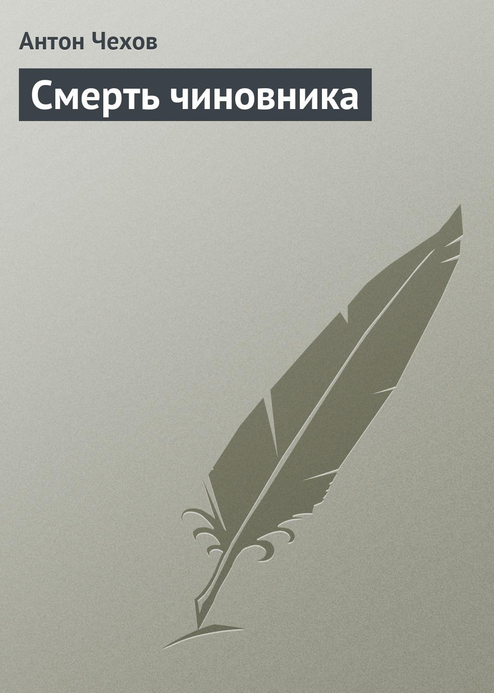 Фото - Антон Чехов Смерть чиновника антон долин человек муравей и оса зверь пылающий