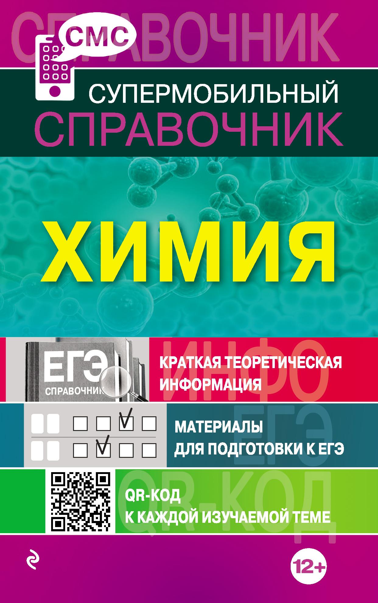 Наталья Варавва Химия