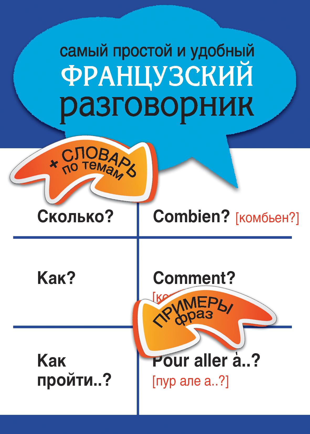 Фото - Отсутствует Самый простой и удобный французский разговорник отсутствует самый простой и удобный испанский разговорник
