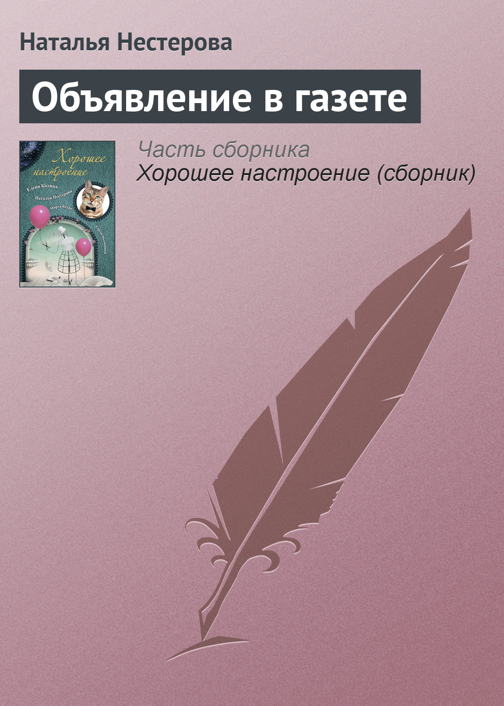 Наталья Нестерова Объявление в газете наталья нестерова папа шутит