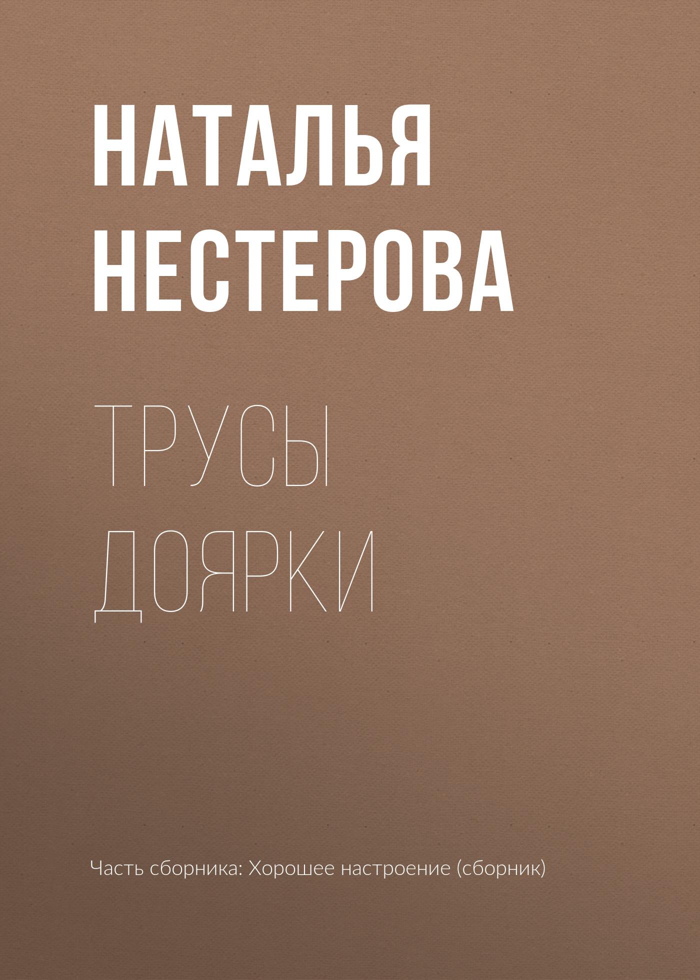 Наталья Нестерова Трусы доярки наталья нестерова трусы доярки