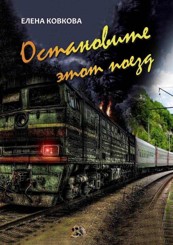 Остановите этот поезд
