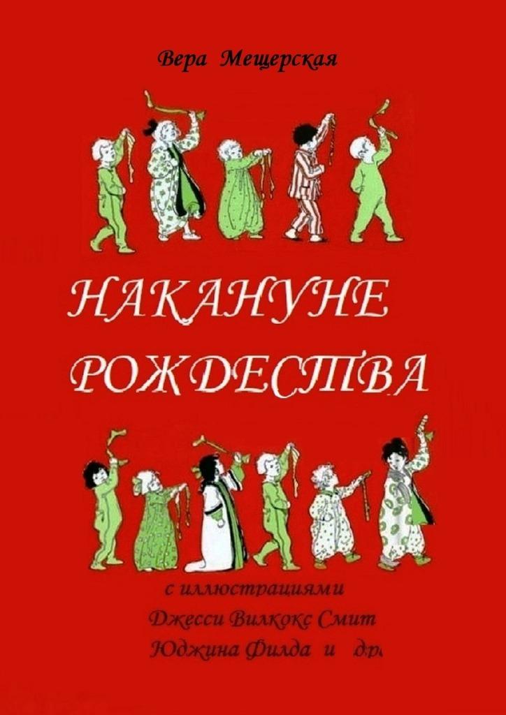Вера Мещерская Накануне Рождества аглая мещерская про любовь стихи