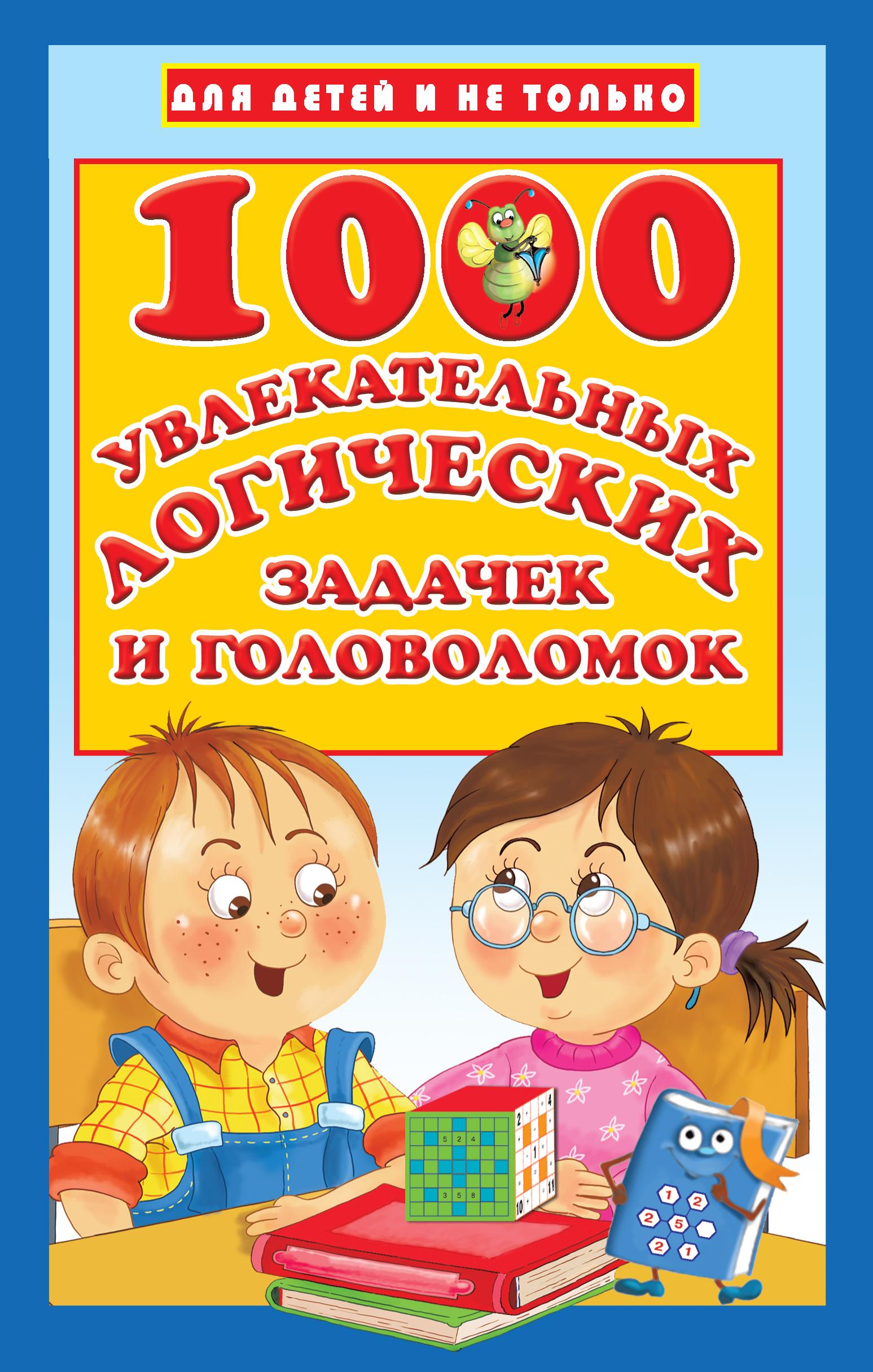 1000 увлекательных логических задачек и головоломок фото
