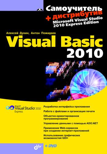 Алексей Дукин Самоучитель Visual Basic 2010 а в маркин разработка отчетов в информационных системах