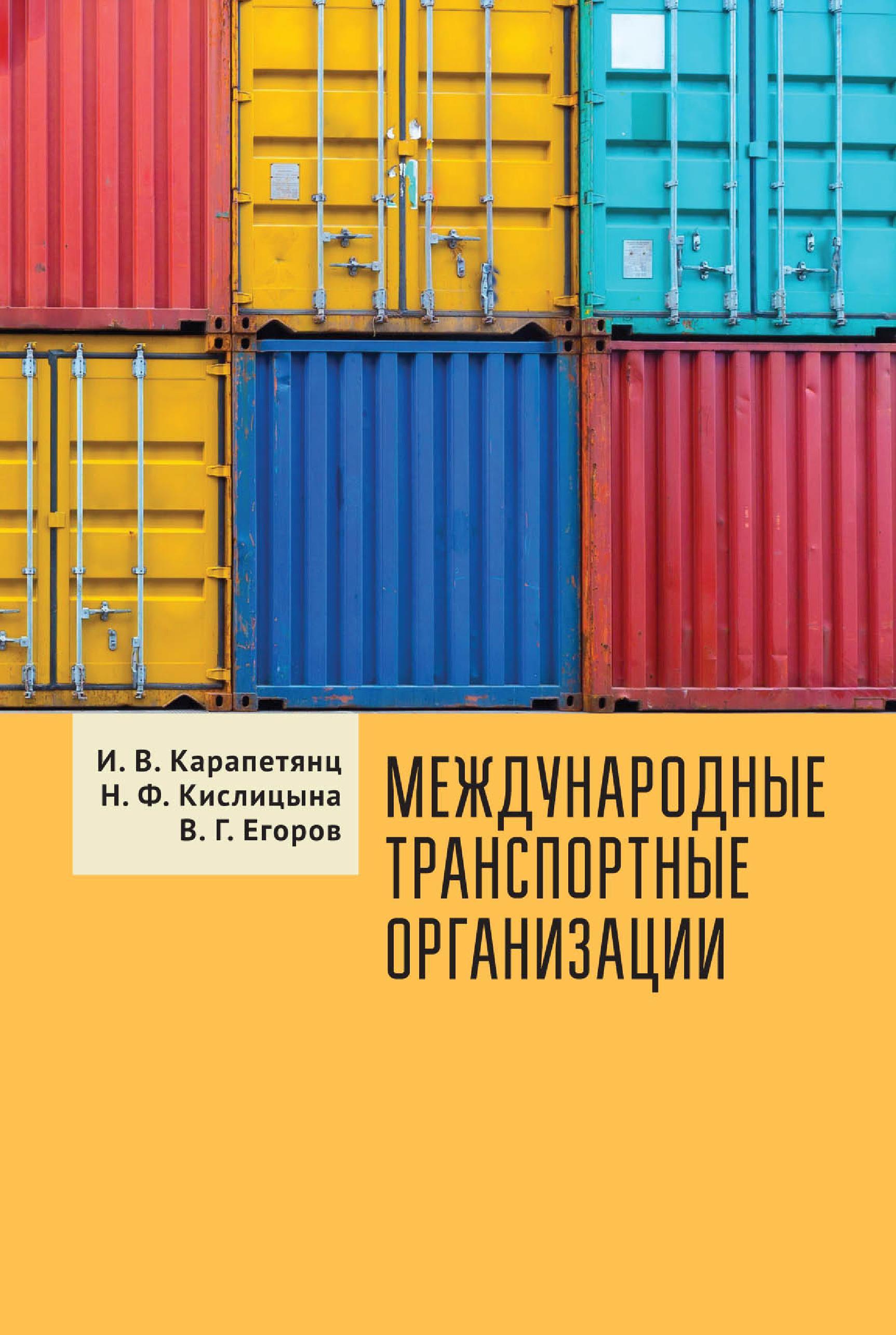 Международные транспортные организации ( Наталия Феликсовна Кислицына  )