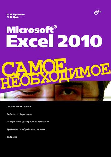 цена на Никита Культин Microsoft Excel 2010