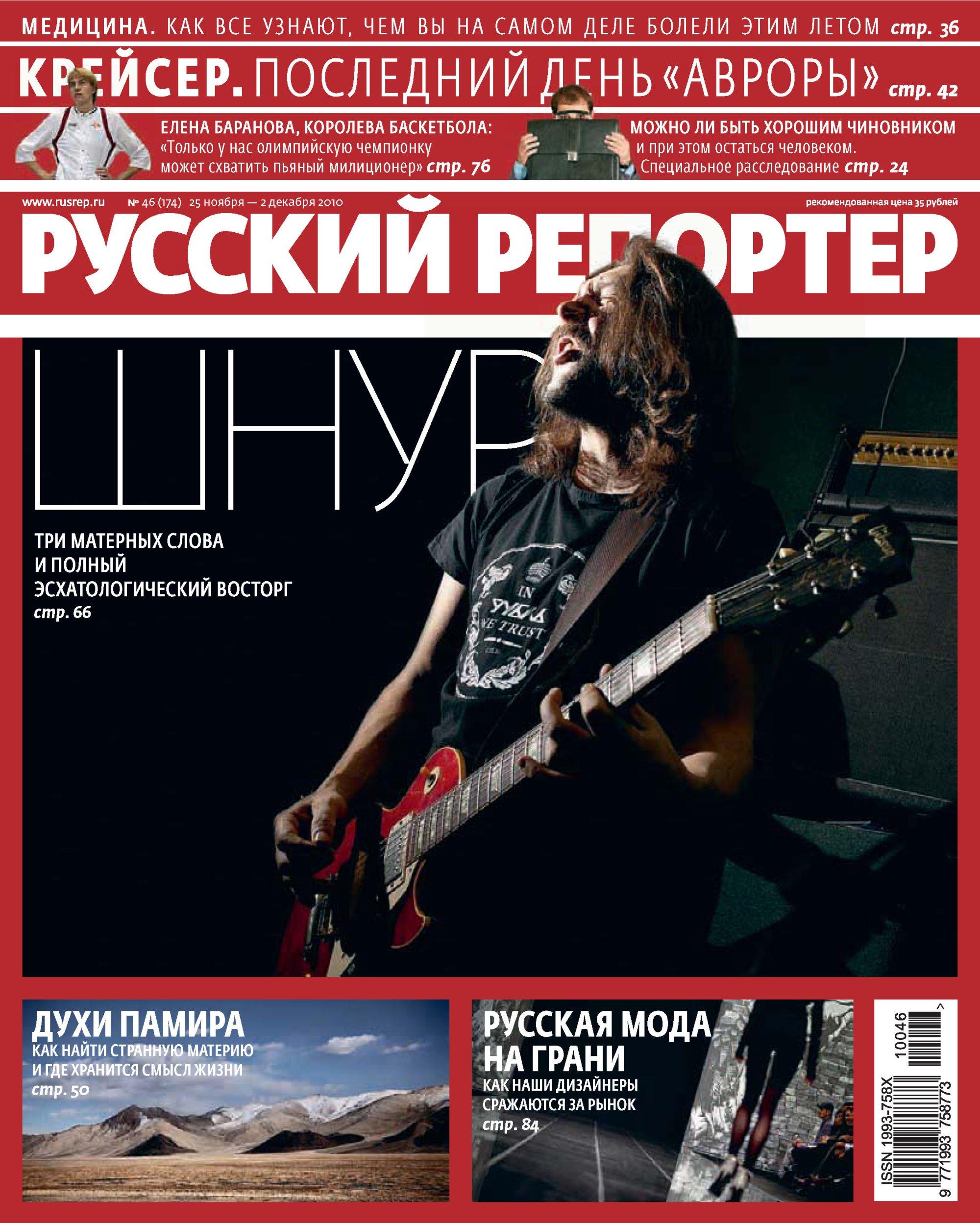 Русский Репортер №46/2010
