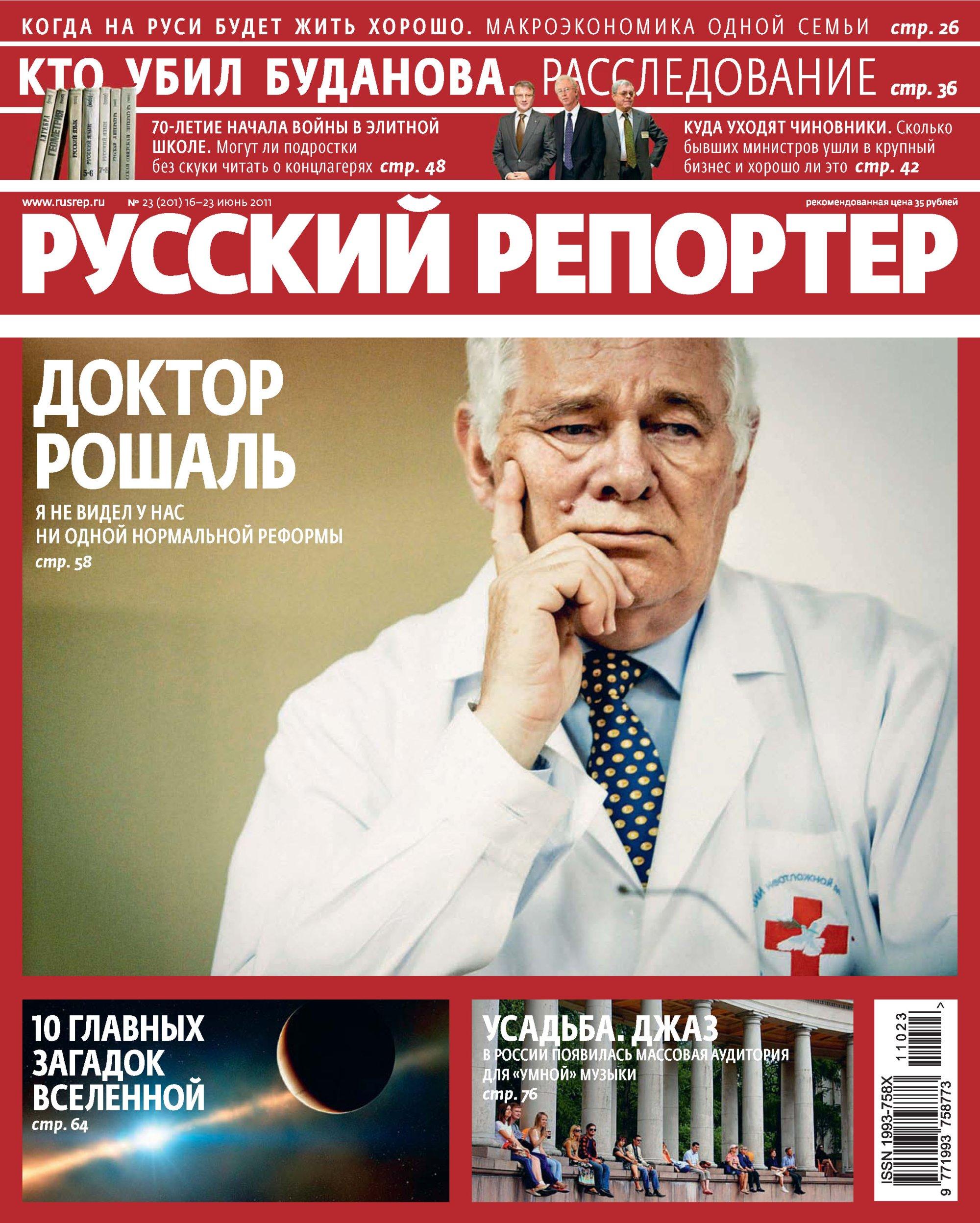 Отсутствует Русский Репортер №23/2011 отсутствует русский репортер 45 2011