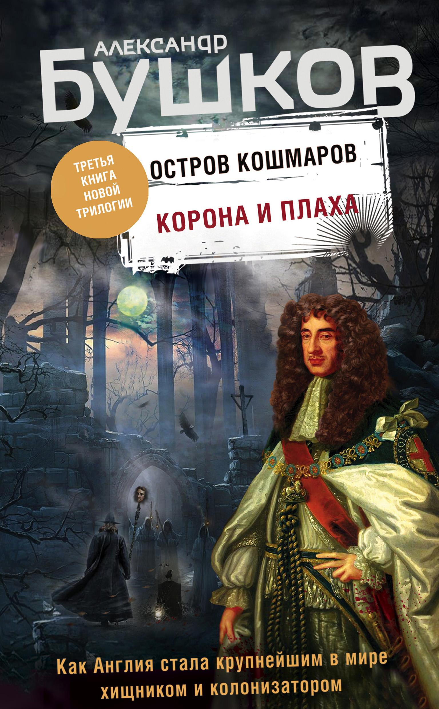Александр Бушков «Остров кошмаров. Корона и плаха»